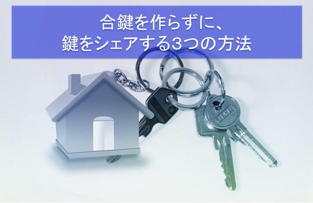 複数の家の鍵