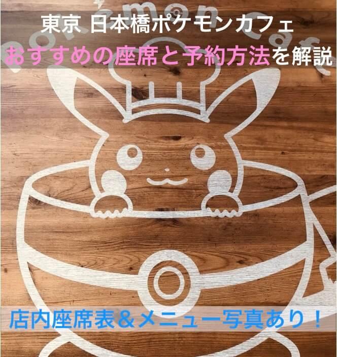 東京日本橋のポケモンカフェのおすすめの座席と予約方法を解説