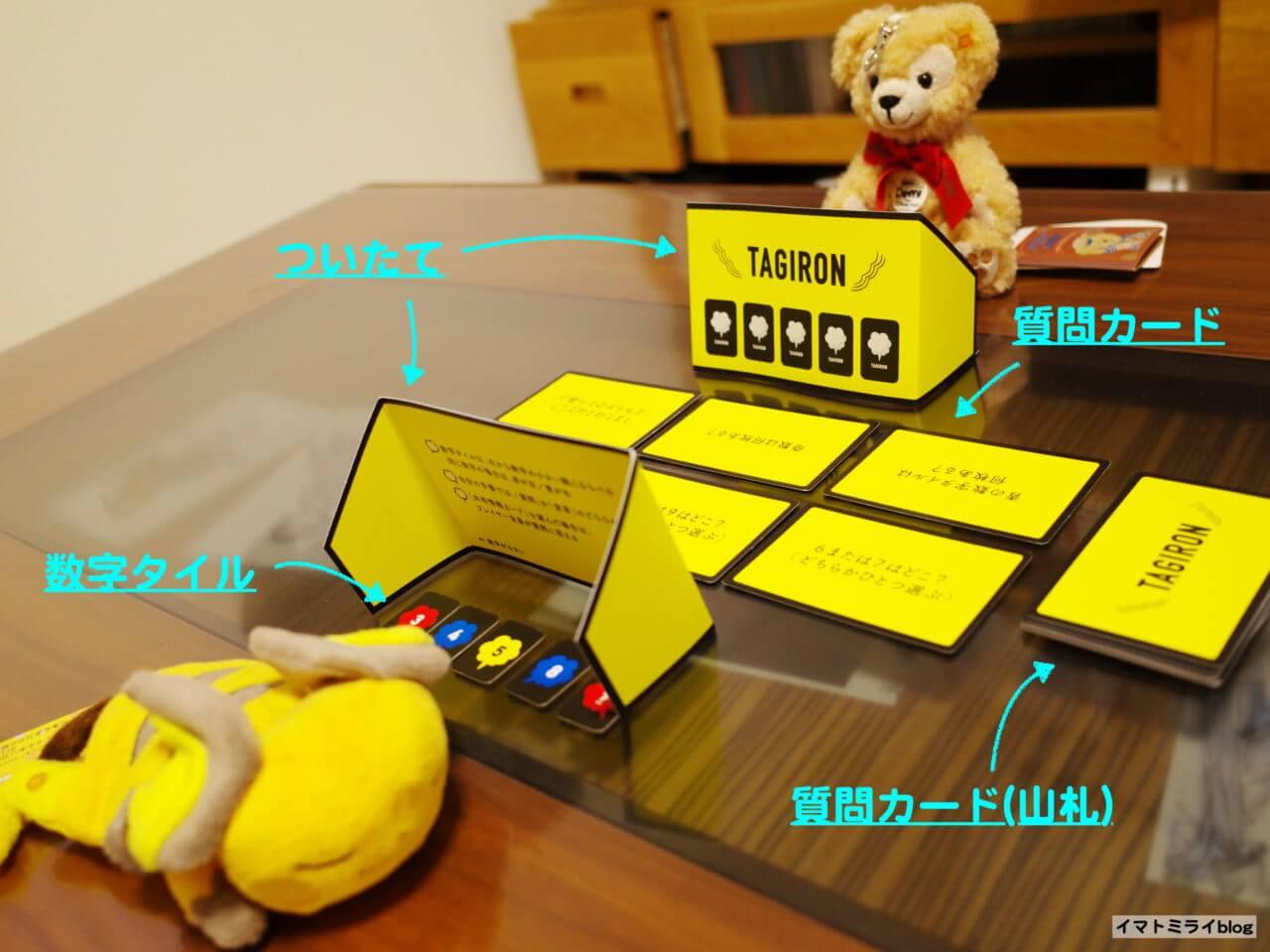 タギロン アナログゲーム テーブルゲーム