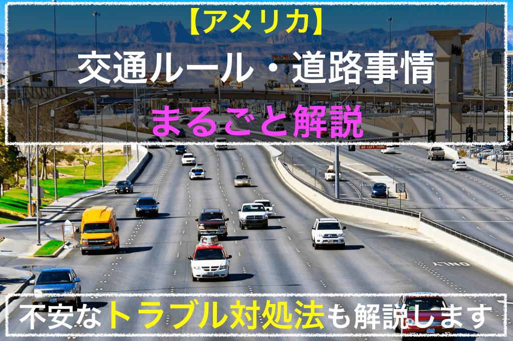 アメリカの交通ルールと道路事情の解説