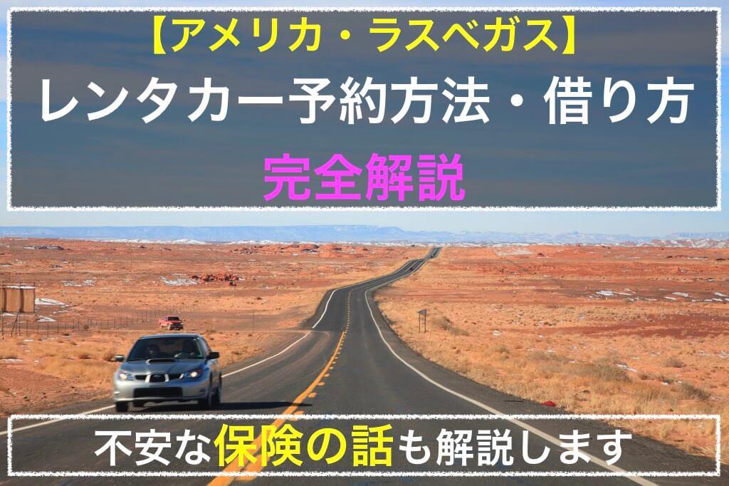 アメリカでのレンタカーの借り方と予約方法
