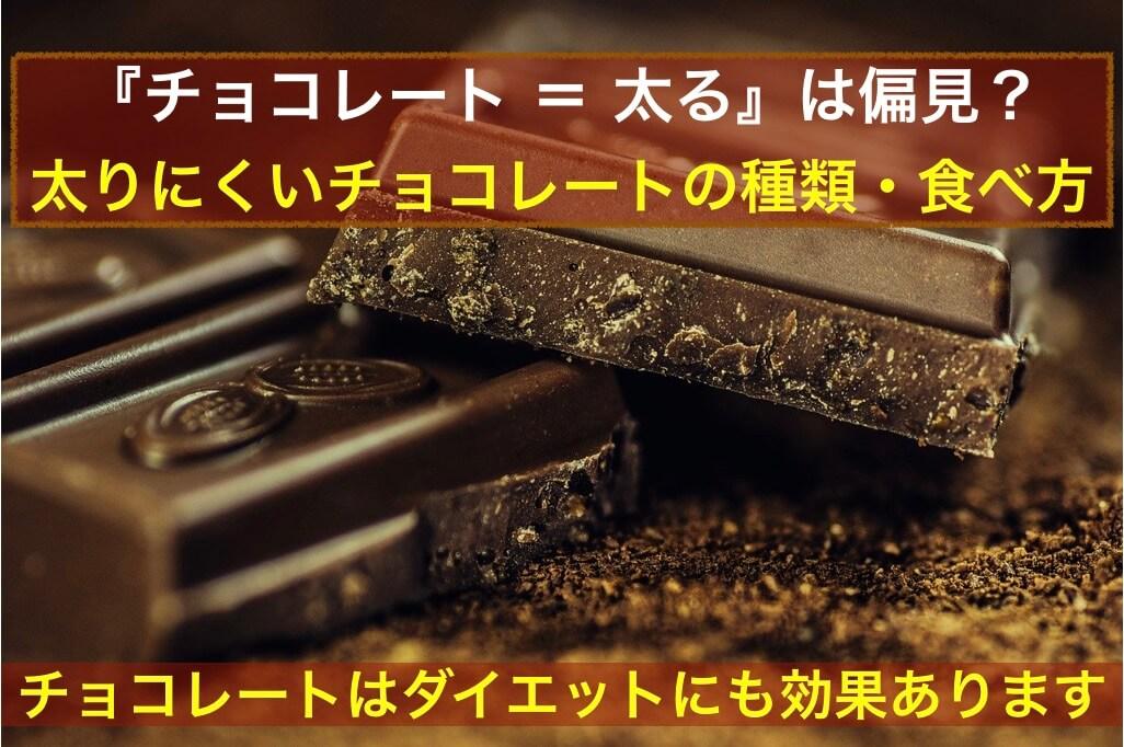 太りにくいチョコレートの種類と食べ方