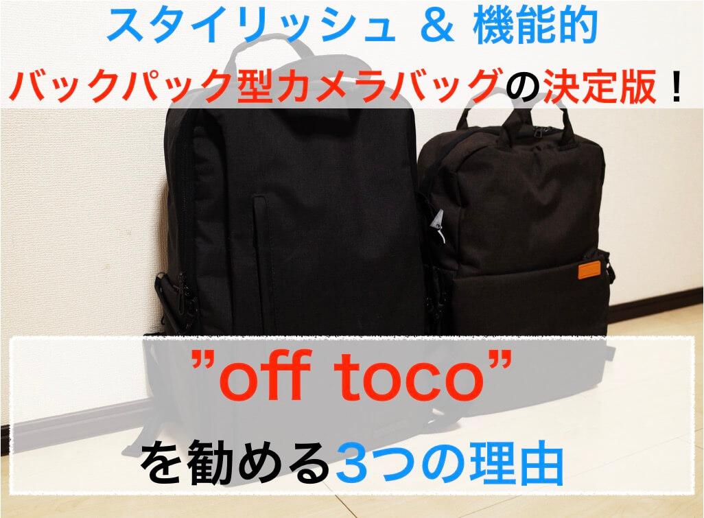 おすすめのバックパック型カメラバックはofftoco