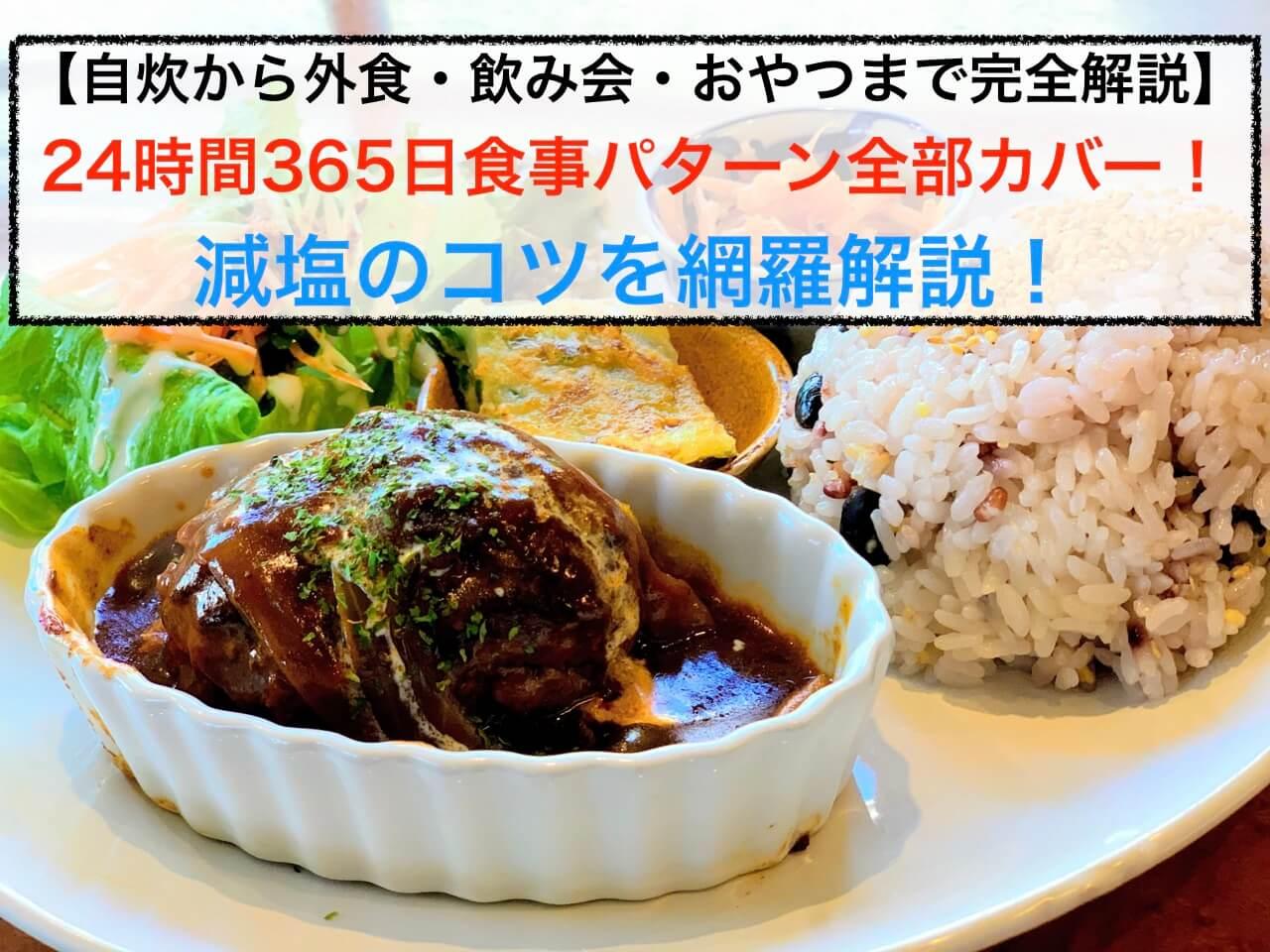 外食、飲み会、おやつまで全食事パターンの減塩のコツを完全網羅解説