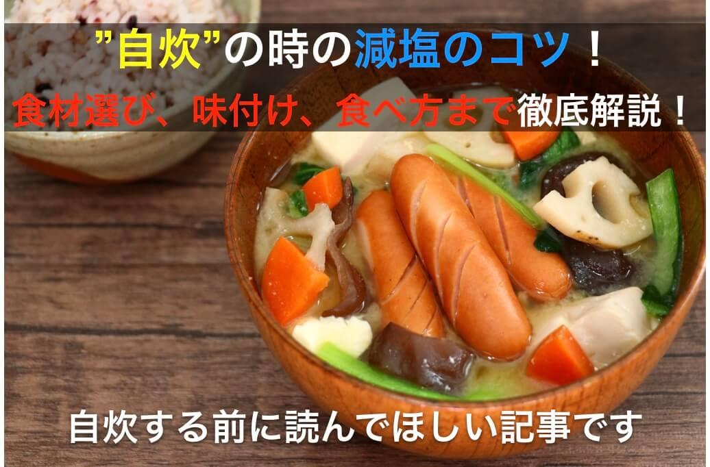食材選び、味付け、食べ方まで自炊の時の減塩のコツを徹底解説