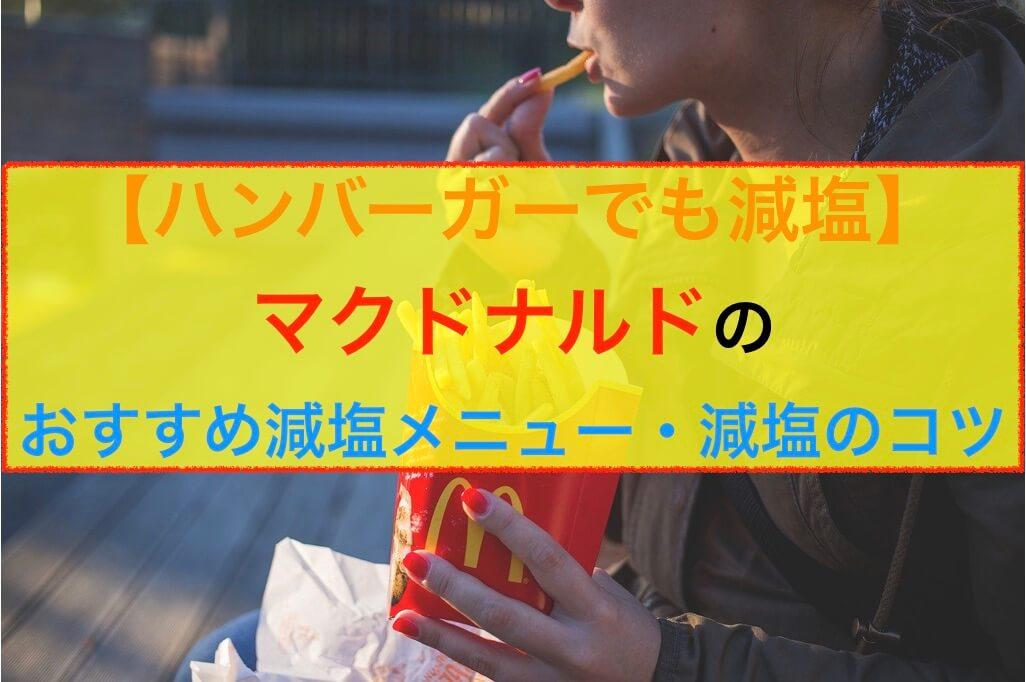 ハンバーガーで減塩するためのマクドナルドのおすすめ減塩メニュー