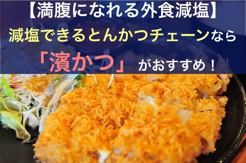 濱かつは減塩できるおすすめの外食和食チェーン