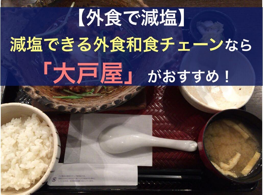 大戸屋は減塩できるおすすめの外食和食チェーン