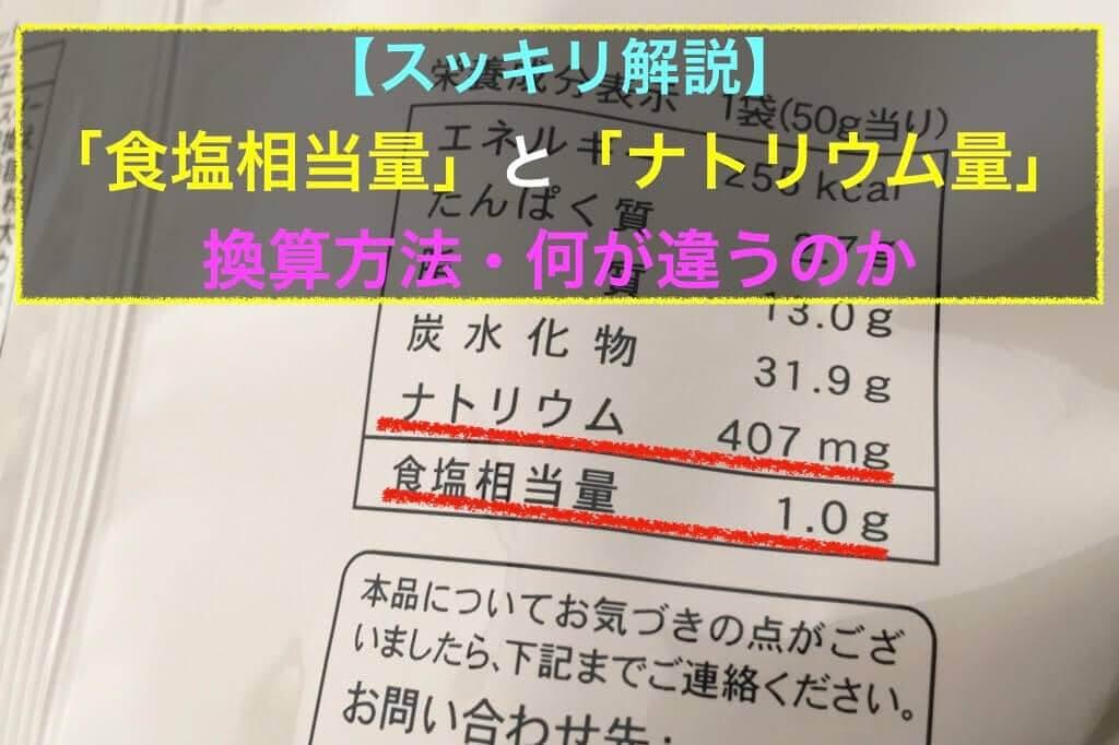 食塩相当量とナトリウム量の換算方法と違い解説