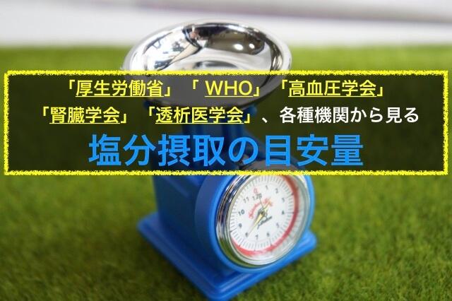 厚生労働省とWHOと高血圧学会と腎臓学会と透析学会の塩分摂取目安量