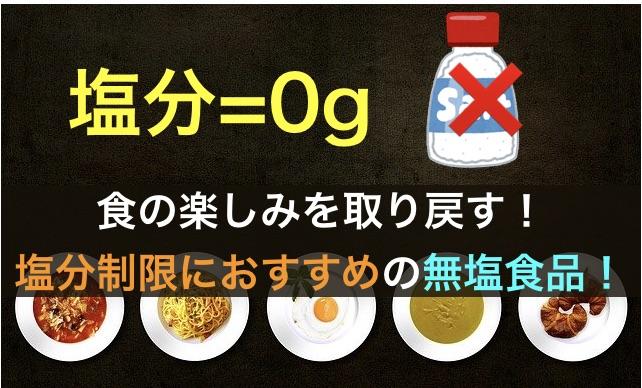 塩分0gのおすすめの無塩食品紹介