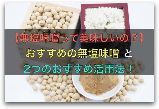 おすすめの無塩味噌と活用法
