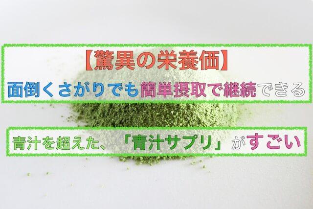 驚異の栄養価をもつ青汁サプリ