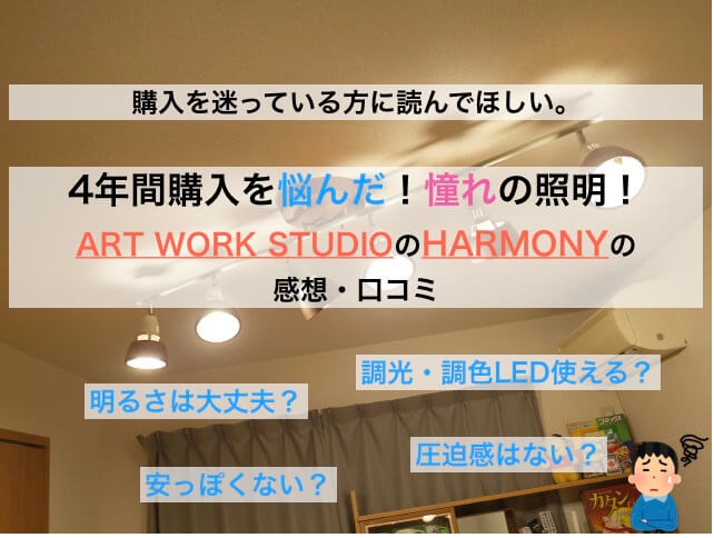 ART WORK STUDIOのHARMONYのレビュー・口コミ