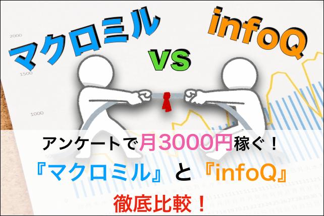 アンケートサイトのマクロミルとinfoQではどちらが稼げるか徹底比較