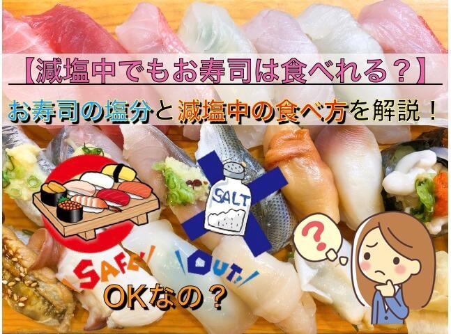 減塩中でも寿司は食べれるのか?寿司の塩分と減塩中の食べ方を解説