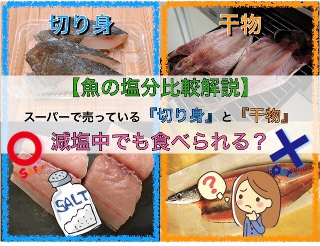 魚の切り身と干物の塩分比較解説