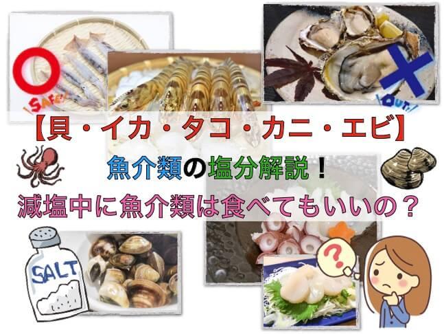 貝とイカとタコとカニとエビなどの魚介類の塩分解説