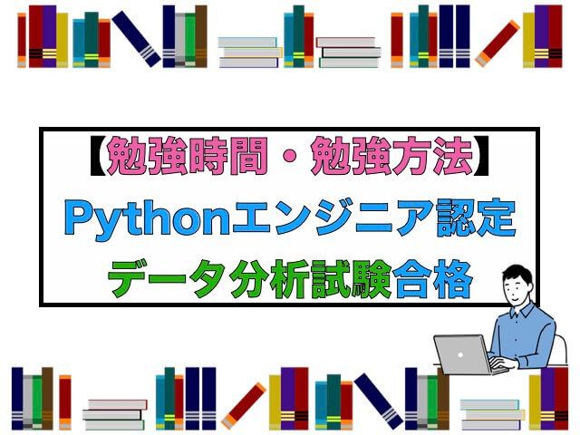 Pythonエンジニア認定データ分析試験の勉強方法と勉強時間