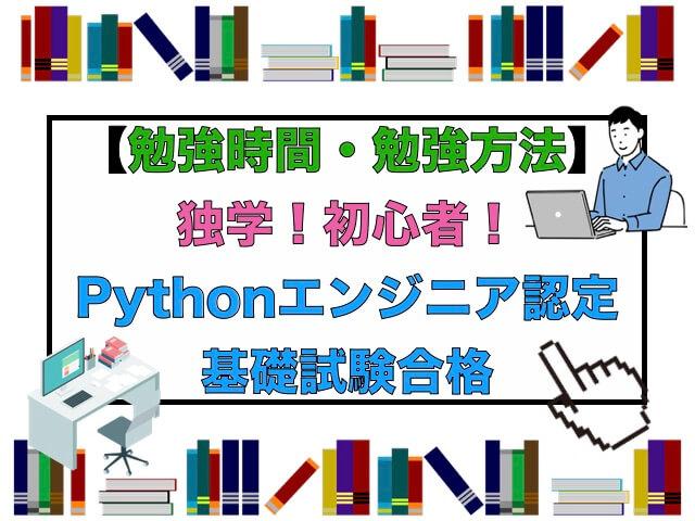 Pythonエンジニア認定基礎試験の勉強方法と勉強時間