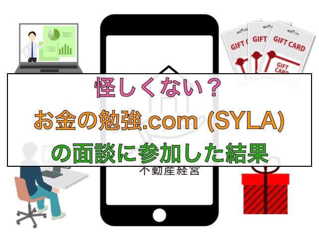 SYLAの面談に参加した結果